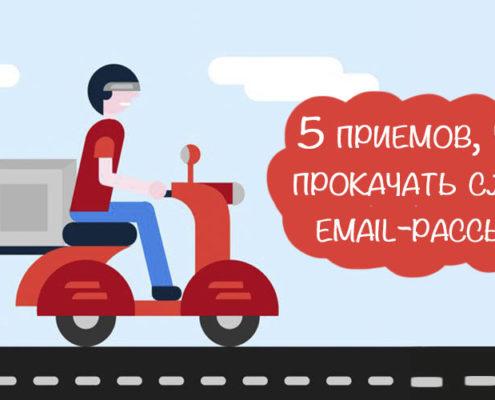 слабая email-рассылка