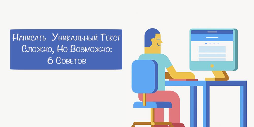 Написать текст для сайта фрилансер php script freelance