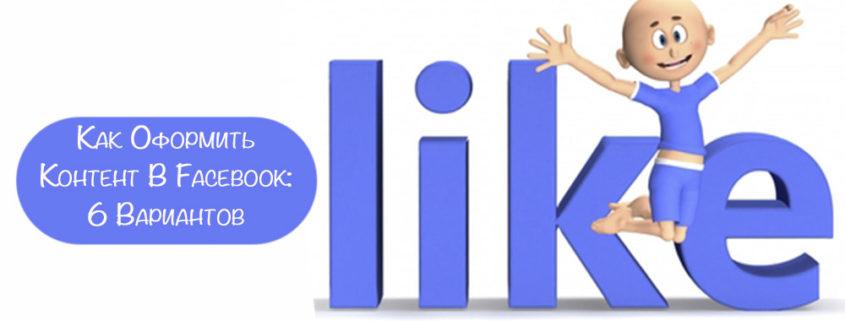 как оформить контент в Facebook