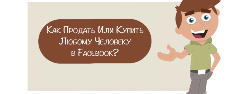 как продать в Фейсбук