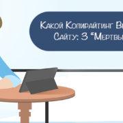 копирайтинг для сайта