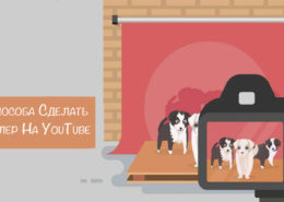 описание трейлера на YouTube