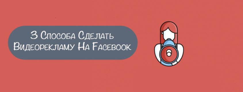 организация видеорекламы на Facebook