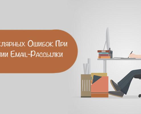 популярные ошибки в email-маркетинге