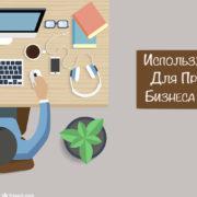 постинг для продвижения бизнеса