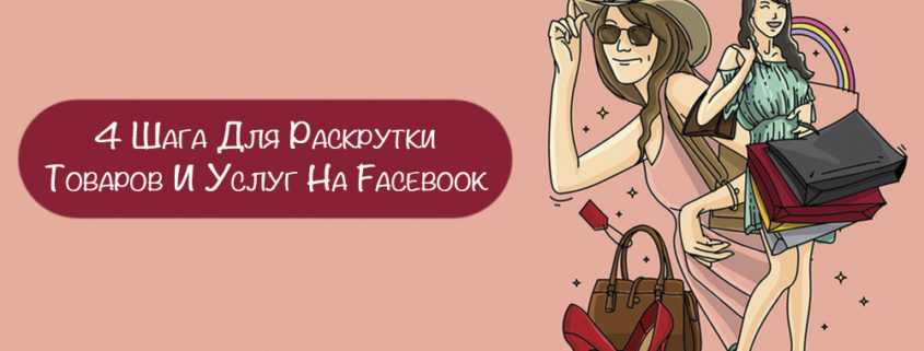 раскрутить товар или услугу на Facebook