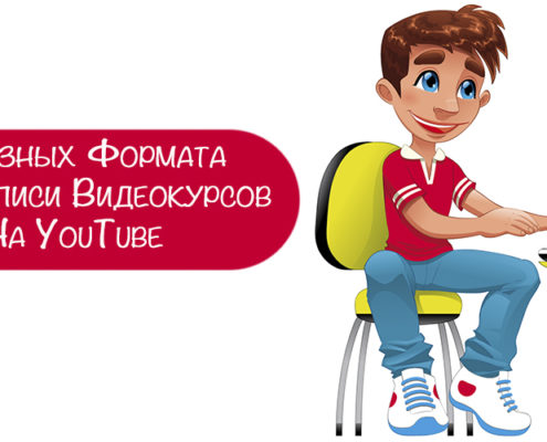 размещение видеокурсов на YouTube