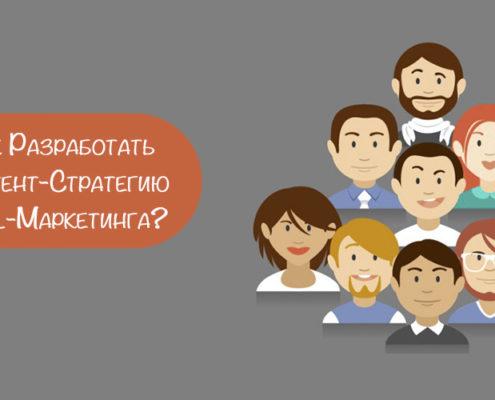 разработка контент-стратегии email-маркетинга