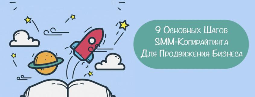 smm-копирайтинг для продвижения бизнеса