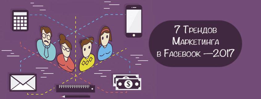 тренды маркетинга в Фейсбук