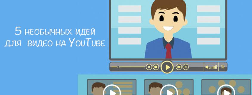 видео на YouTube для маркетинга