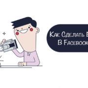 видеореклама на Facebook