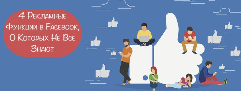возможности в Facebook