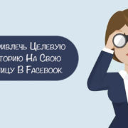 как найти целевую аудиторию на Facebook