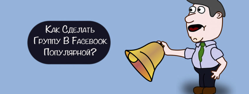 как сделать группу в Facebook популярной