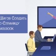 как создать бизнес-страницу в Фейсбук