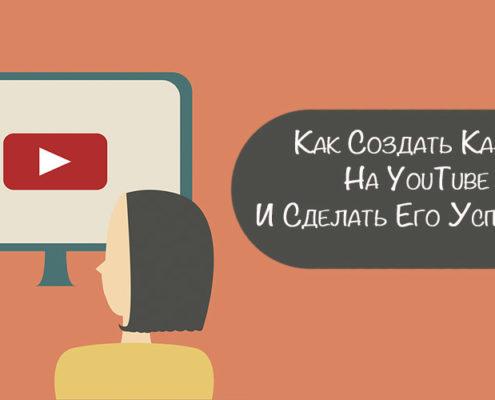 канал на YouTube