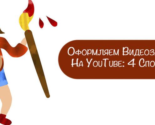 оформление видеозаписей на YouTube