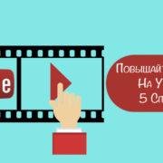 повышение продаж на YouTube