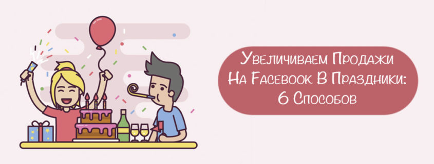 продажи на Facebook