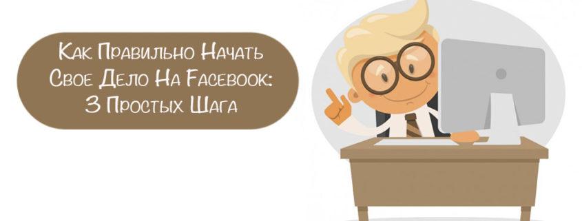 продвижение бизнеса на Facebook