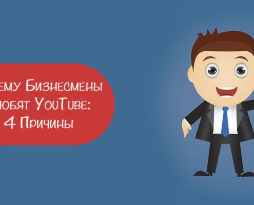 продвижение бизнеса на YouTube