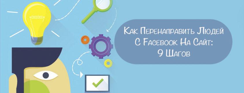 продвижение на Facebook