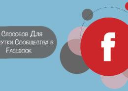 раскрутка сообщества в Фейсбуке
