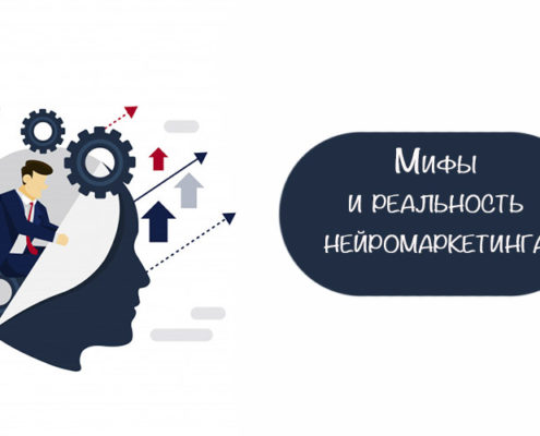 5 мифов о нейромаркетинге
