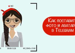 аватарка и фото в Телеграмм