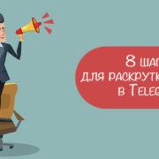 бизнес в Telegram