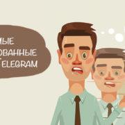 боты в Телеграмм