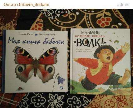 читаем деткам