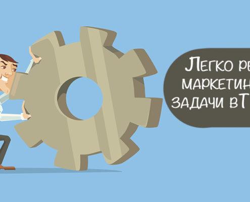 маркетинг в Telegram