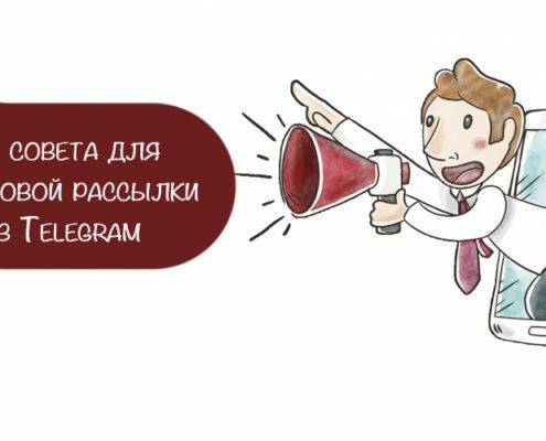 массовая рассылка в Telegram