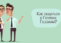 общение в группах Телеграмм