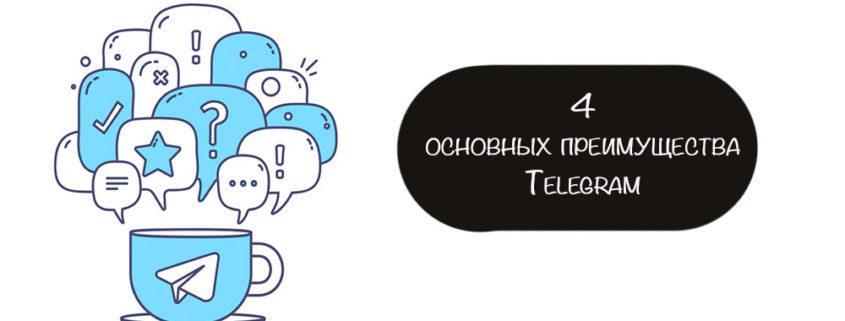преимущества Telegram