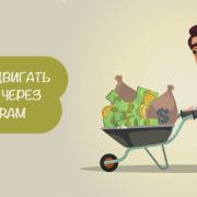 продвижение товаров в телеграмм