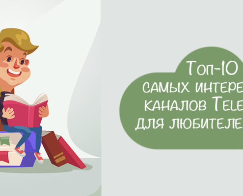 телеграмм для любителей книг