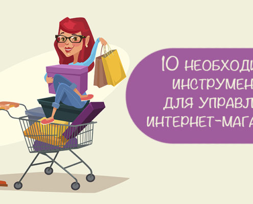 управление интернет-магазином