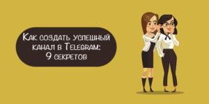 успешный канал в Telegram