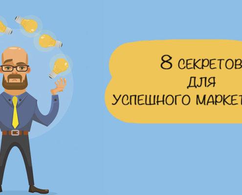 успешный маркетолог