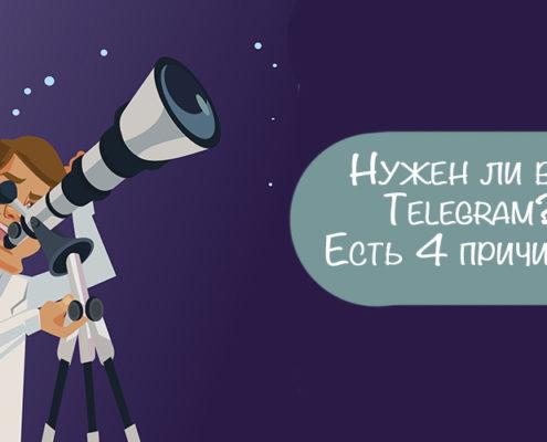 завести канал в Telegram