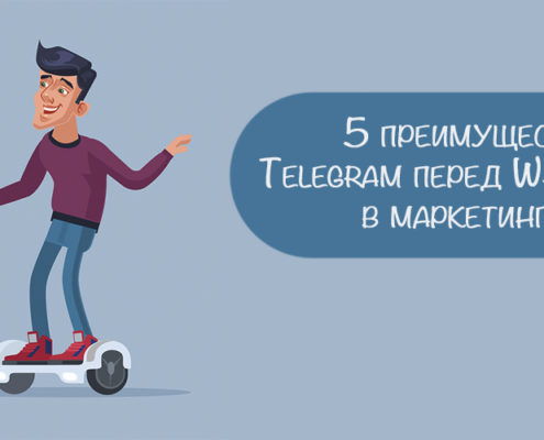 Telegram или WhatsApp