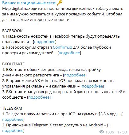 бизнес и социальные сети