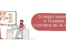бизнес каналы в Телеграмм