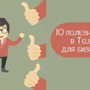 боты в Телеграмм для бизнеса