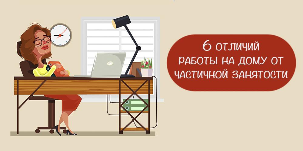 Удаленная работа на дому частичная занятость работа удаленно дизайнер интерьеров