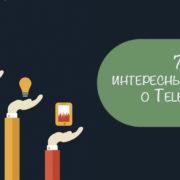 факты о Телеграмм