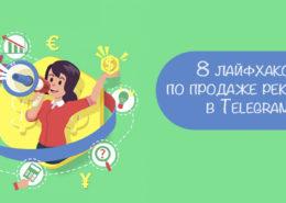 Как продавать рекламу в Телеграмм